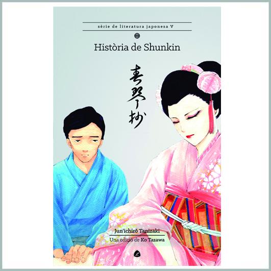 Història de Shunkin(1933)